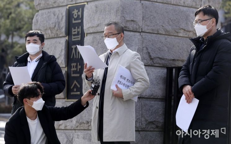 [포토] 제10회 변호사시험 헌법소원심판청구