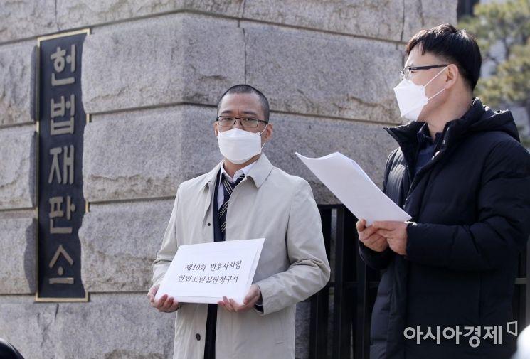 [포토] 변시생들, 변호사시험 헌법소원 및 행정심판 청구