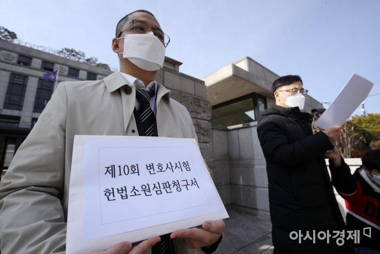 [포토] 법실련, 제10회 변호사시험 헌법소원 청구