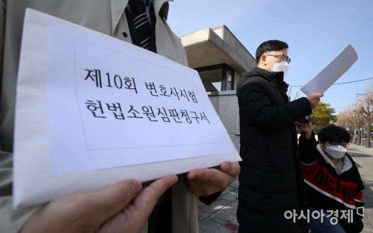 [포토] 제10회 변호사시험 응시생, 헌법소원 심판 청구