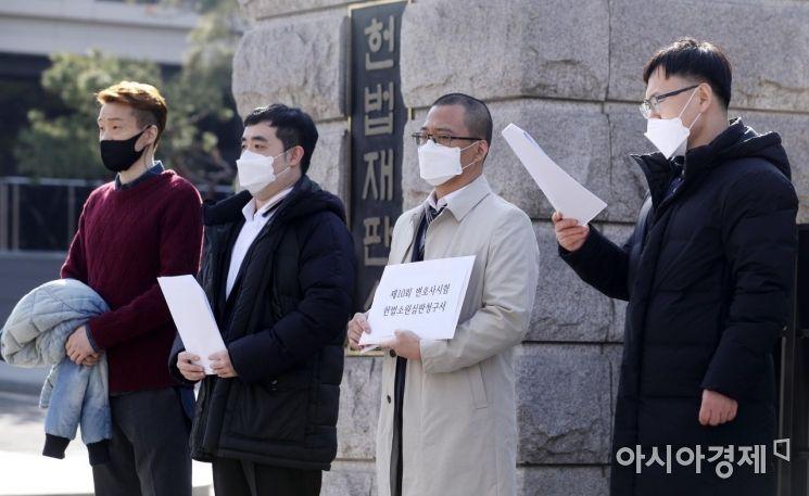 [포토] 변시생들, 헌법재판소 앞 기자회견