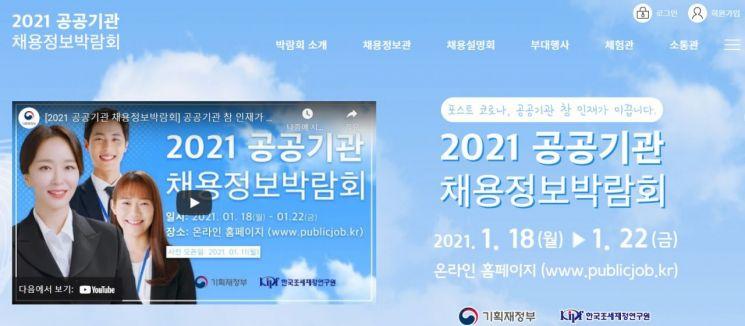 2021 공공기관 채용박람회 홈페이지 캡처.