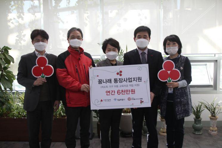 [포토]희망을나누는사람들, 서울시 꿈나래 통장사업에 6000만 원 기부
