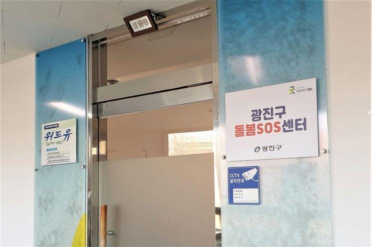 광진구 돌봄SOS센터 전 동 확대…돌봄공백 즉각 대응