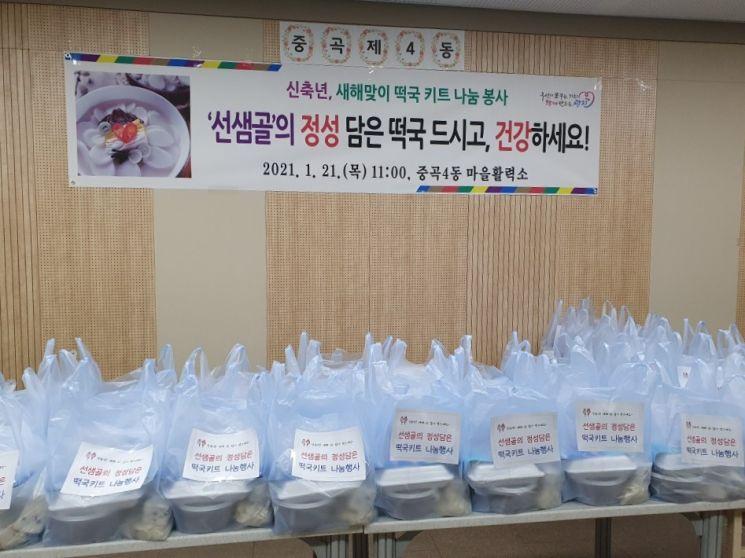 [우·동·소]광진구 중곡4동 새해맞이 '사랑의 떡국 키트 나눔'