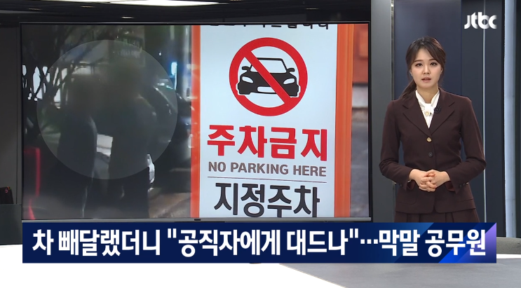 25일 JTBC는 원주시의 한 공무원이 건물주로부터 차를 빼달라는 요구를 받고는 술에 취한 채 다가와 욕설을 퍼부었다고 보도했다. 사진=JTBC 방송화면 캡처.