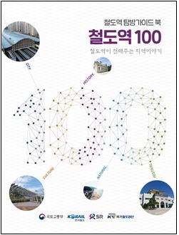 '철도역 탐방 안내서 철도역 100' 표지사진. 국가철도공단 제공