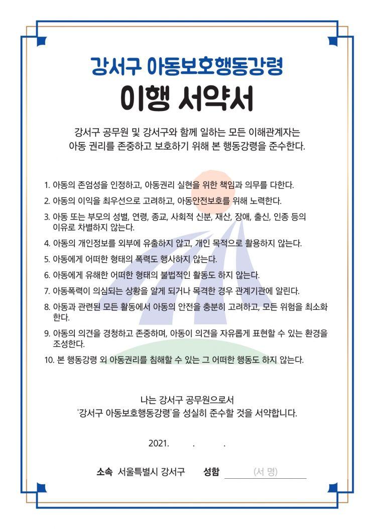 서울 강서구 '아동보호행동강령' 수립·선포