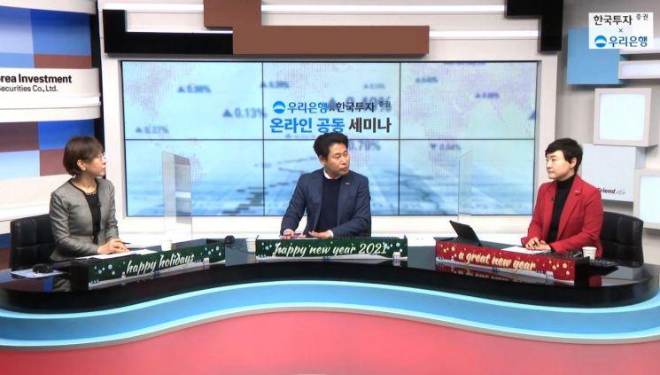 한국투자증권-우리은행, 자산관리 세미나 열어