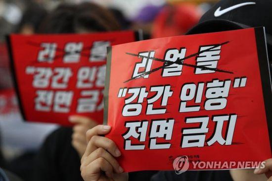지난 2019년 9월28일 오후 서울 청계광장에서 열린 '리얼돌 수입 허용 판결 규탄 시위'에서 참가자들이 구호를 외치고 있다. / 사진=연합뉴스