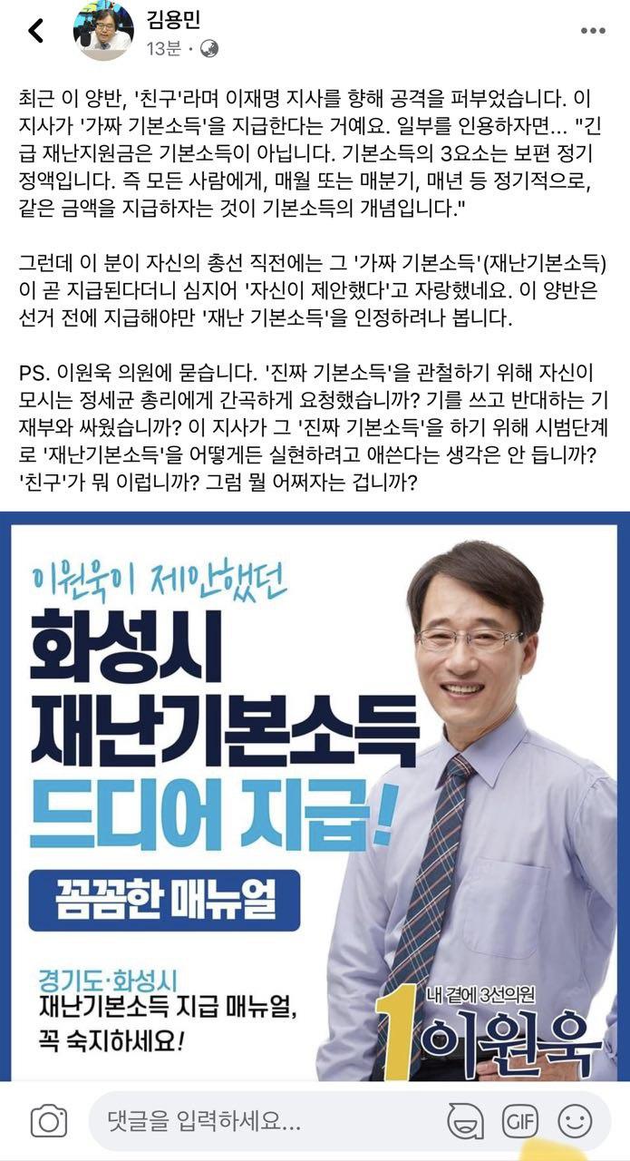 시사평론가 김용민씨가 친구라며 이재명 지사를 비판한 더불어민주당 이원욱 의원을 향해 올린 글. 글 밑에는 이원욱 의원이 지난해 4월 총선 전 화성시민을 대상으로 홍보하기 위해 제작한 홍보물