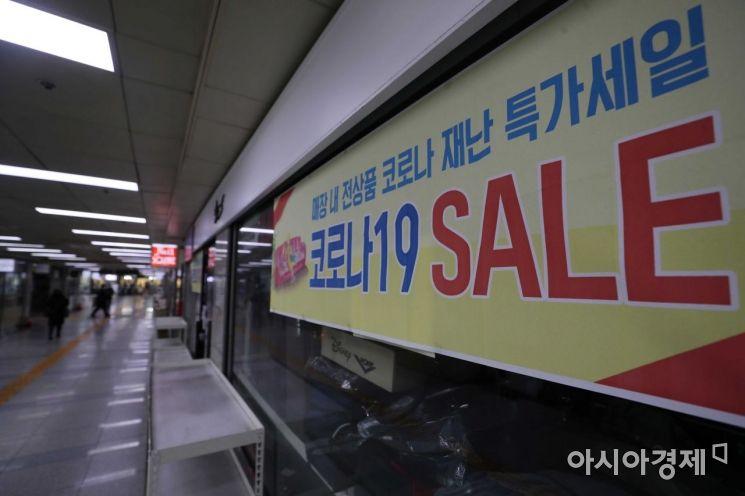 [포토]코로나19 할인 현수막 걸린 명동지하쇼핑센터