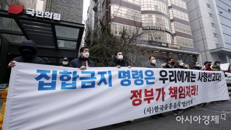[포토] 국민의힘 당사 앞 유흥주점 업주들 집회