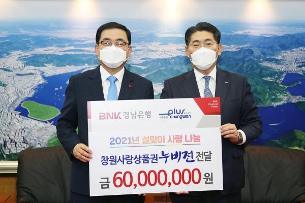 BNK경남은행, 창원사랑상품권 6000만 원 창원시 기탁