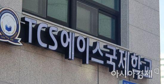 [속보] 광주 TCS국제학교 관련 1차 검사서 100여 명 양성