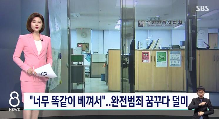 26일 SBS는 지난해 '건축사 시험'에 문제가 있다는 의혹이 제기됐다고 보도했다. 사진=SBS 방송하면 캡처.