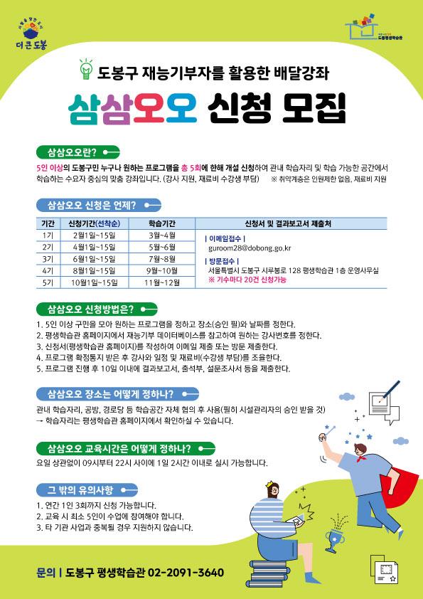 도봉구 평생학습관 '삼삼오오 배달강좌' 접수
