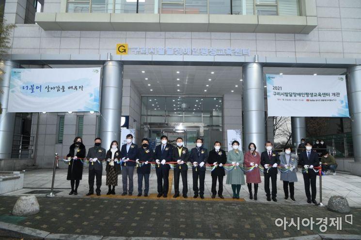 구리시, 경기도 최초 발달장애인평생교육센터 개관식 [구리시 제공]