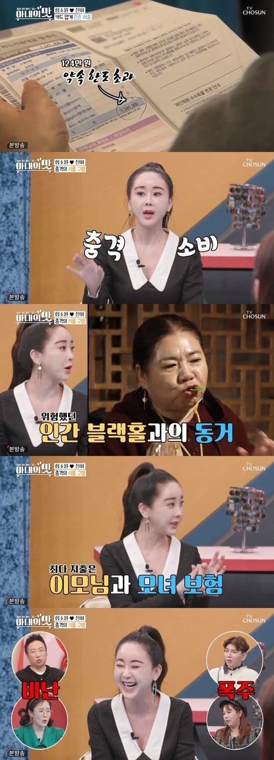 사진=TV조선 예능 '아내의 맛' 방송화면 캡처.