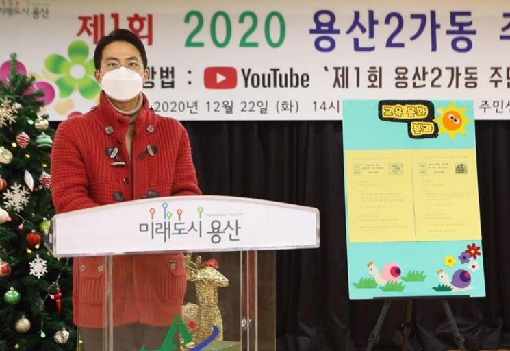지난해 12월 개최된 용산2가동 가상현실 주민총회