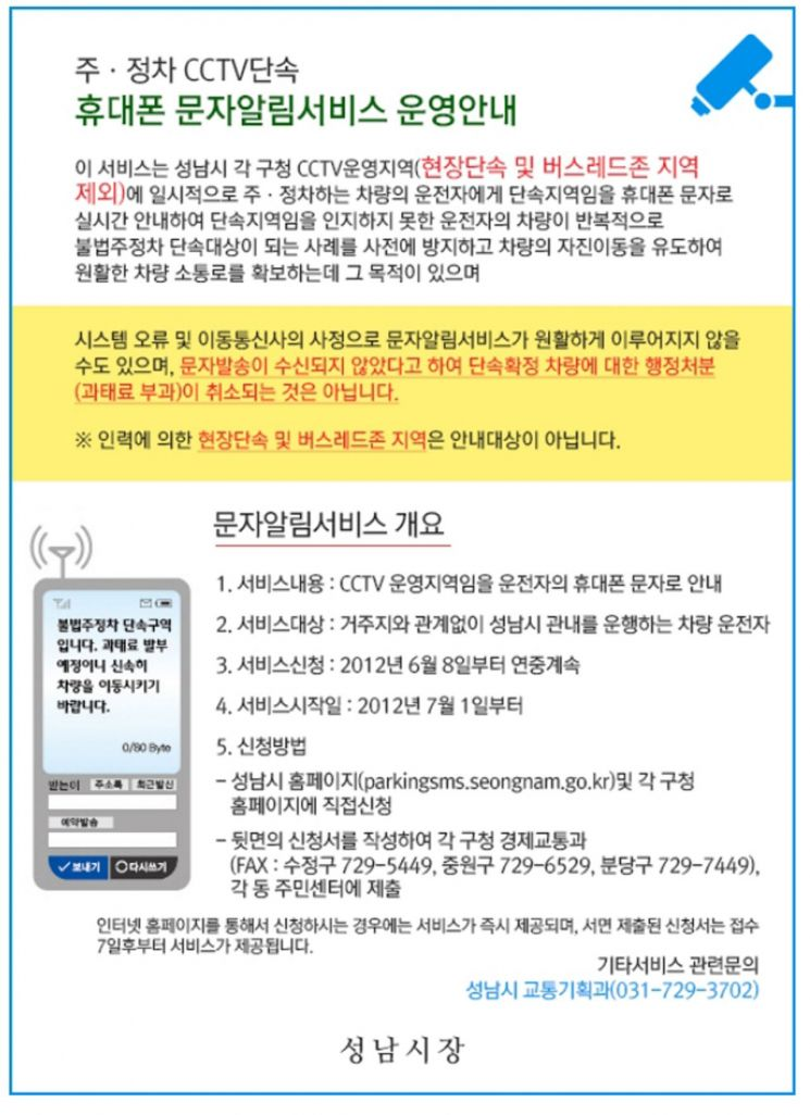 성남시, 불법 주정차 CCTV단속 알림 서비스 확대한다