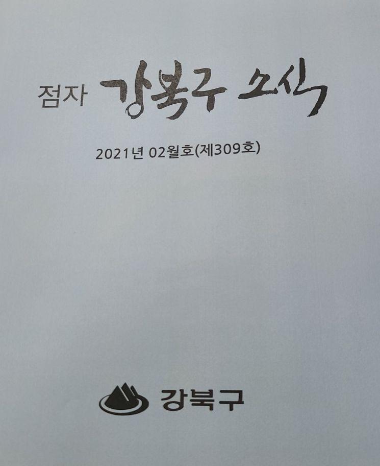 강북구 점자 소식지 발행