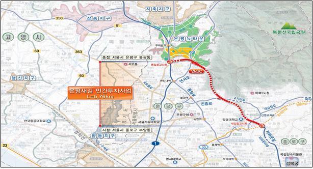 김미경 은평구청장, 변창흠 장관 만나 '신분당선 연장선 조기추진' 등 협조 요청