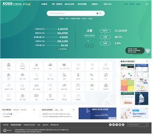 새 KOSIS 홈페이지 화면.(자료=통계청)
