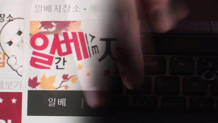 극우 성향 온라인 커뮤니티 '일간베스트' 홈페이지 화면. [이미지출처=연합뉴스]