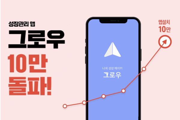 교육기업 휴넷(대표 조영탁)은 성장관리 앱 '그로우(grow)'가 출시 5개월 만에 누적 앱 다운로드 수 10만을 돌파했다고 27일 밝혔다. 사진 = 휴넷 제공