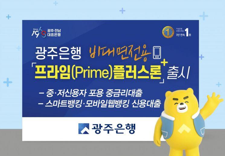 광주은행, 비대면 중금리대출 '프라임 플러스론' 출시