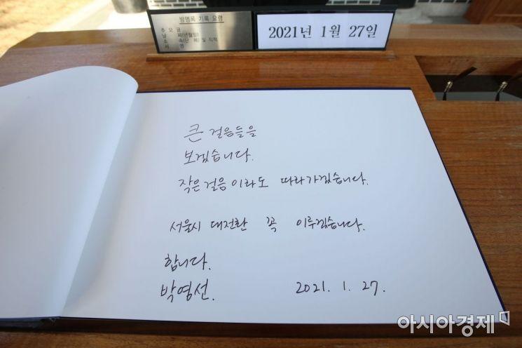 [포토] 현충원 찾은 박영선 전 장관