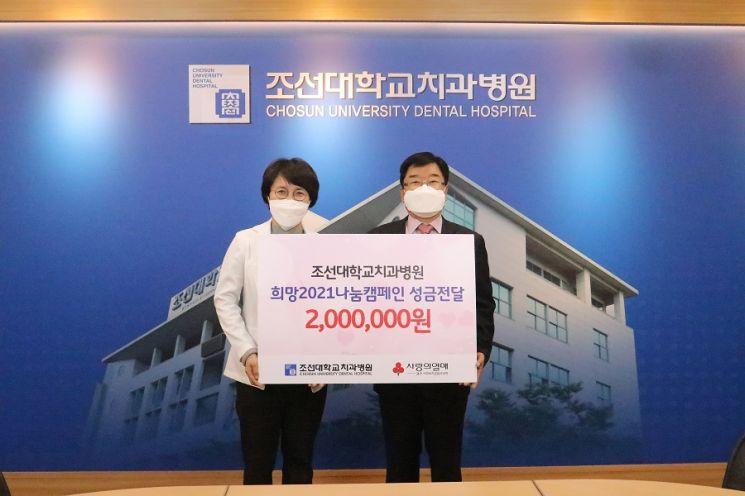 조선대치과병원 '희망2021나눔캠페인' 동참…200만 원 성금 기탁