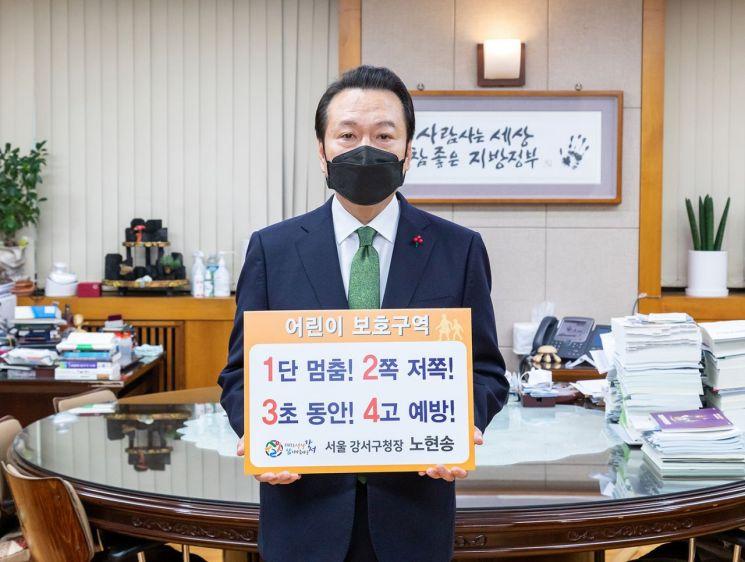 [포토]노현송 강서구청장 '어린이 교통안전 챌린지' 동참