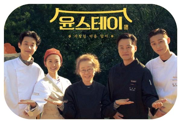 사진=tvN '윤스테이' 홈페이지