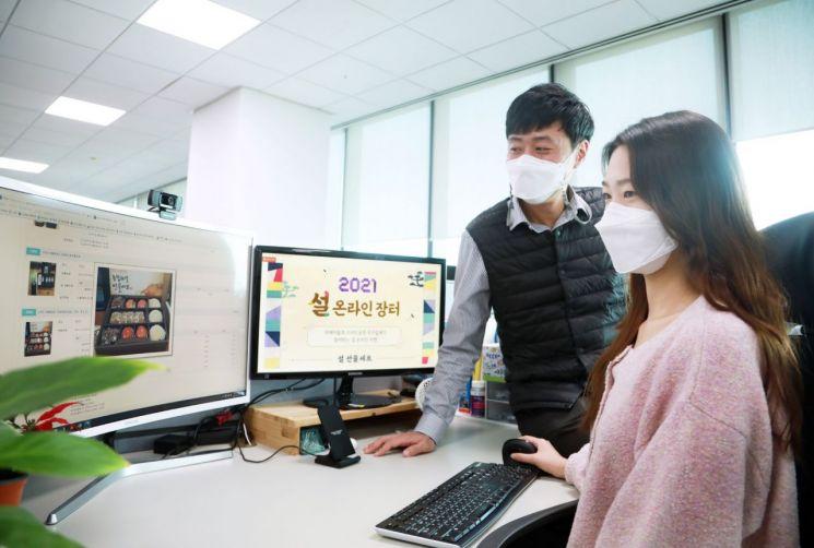 삼성전자 직원들이 '설 맞이 온라인 장터'에서 상품을 살펴보고 있다.