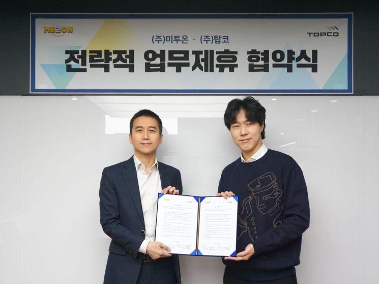 손창욱 미투온 대표이사(왼쪽), 유정석 탑코 대표이사.