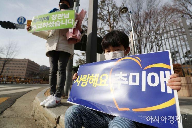 [포토]추미애 이임식 열리는 과천청사 앞 지지자들