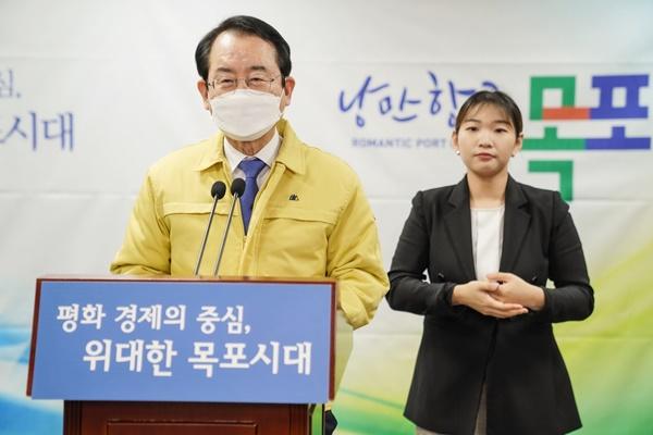 김종식 목포시장이 담화문을 발표하고 있다. (사진=목포시 제공)
