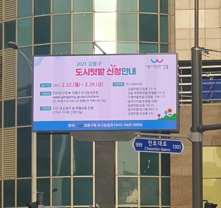 강동구 'LED 전자게시대' 5개소 운영