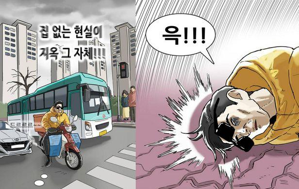 '대깨문'을 연상시킨다는 논란을 불러온 기안84의 웹툰 장면. 사진=네이버웹툰 갈무리.