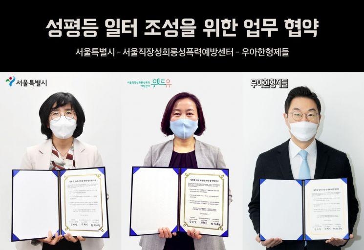 우아한형제들, 서울시 등과 MOU…사업장 성희롱 예방교육 지원