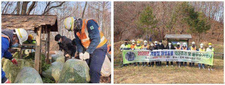 지난해 12월 11일 한라시멘트 옥계공장 직원들과 원주지방환경청, 야생동물연합 등 20여 명이 참여한 가운데 열린 '겨울철 야생동물 먹이주기 및 올무수거' 행사 모습. [사진=한라시멘트]
