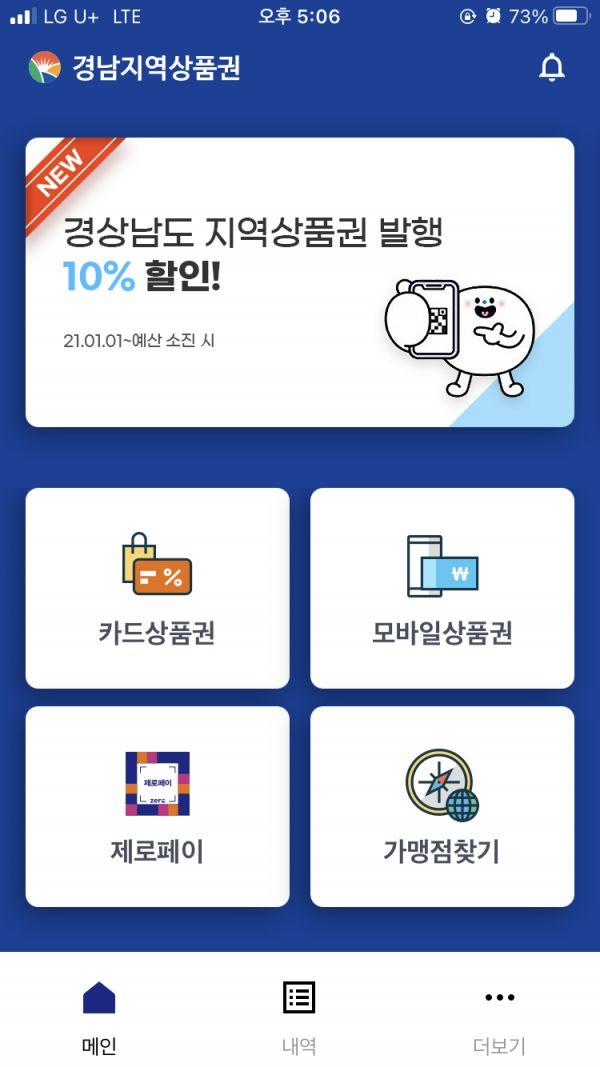 경남지역상품권 어플을 통해 김해사랑상품권을 구매할 수 있다.(사진=김해시)