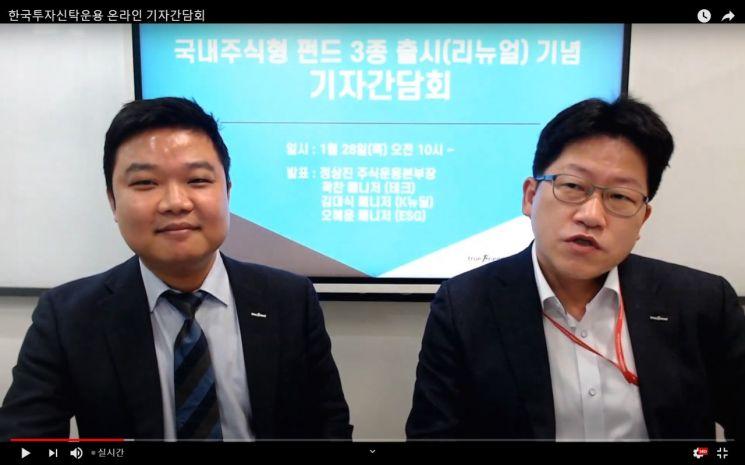 정상진 한국투자신탁운용 주식운용본부장(오른쪽)