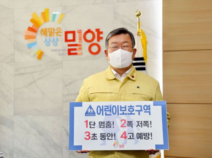 박일호 밀양시장, '어린이 교통안전 릴레이 챌린지' 동참