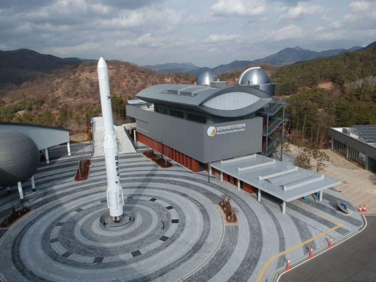경남 밀양아리랑우주천문대.[이미지출처=밀양시]