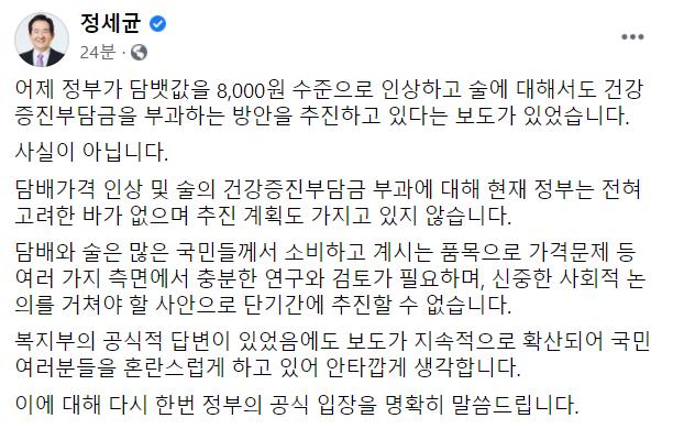 """정세균 """"담배값 8000원 인상? 사실 아냐…추진 계획도 없다"""""""