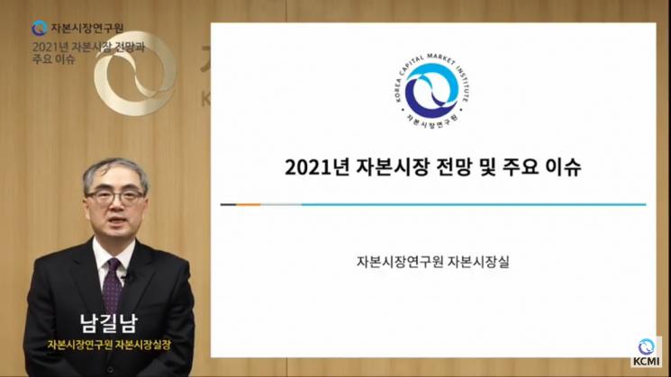 남길남 자본시장연구원 자본시장실장(출처=자본시장연구원 유튜브 캡쳐)