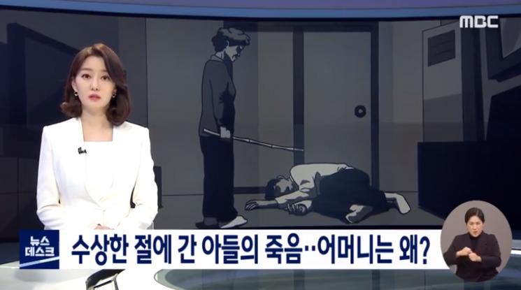 지난해 8월 밤 경북에 있는 한 절에서 어머니가 자신의 아들을 2시간30분간 때리고 1시간 방치해 숨지게 했다. 당시 주지스님 등 목격자 3명 누구도 폭행을 말리지 않은 것으로 밝혀졌다. 사진=MBC 방송화면 캡처.